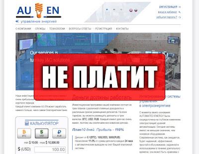 Скриншоты выплат с хайпа au-en.com