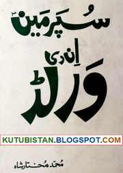Superman in the world Pdf Urdu