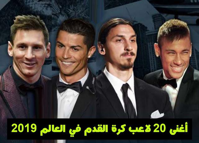صور لاعبي كرة القدم 2019 2020