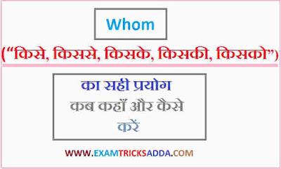 """""""Whom """" मतलब  'कौन या किसने' का प्रयोग कैसे करें , How to use Whom Hindi to English Translation ,Whom ka prayog  (हिंदी से अंग्रेजी अनुवाद)"""