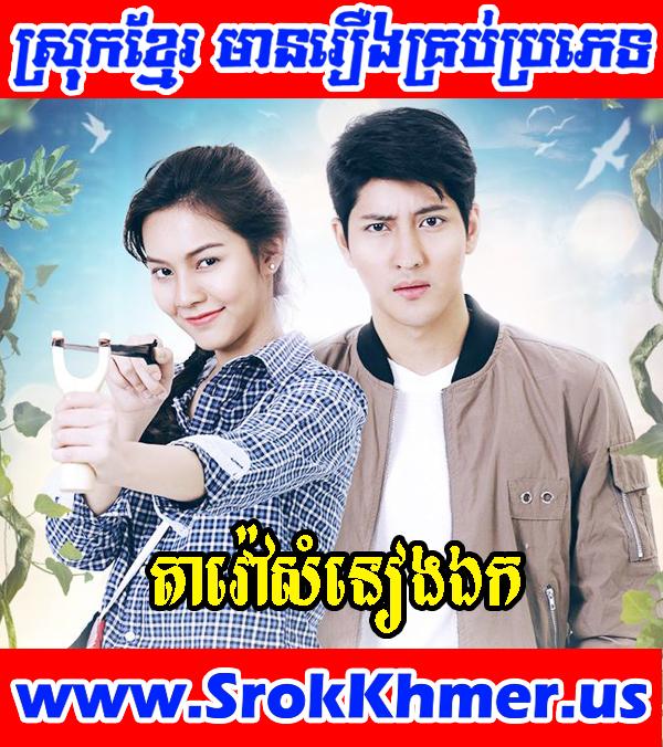 Tavao Samneang Ek 30 END   Khmer Movie   Khmer Drama   Thai Drama