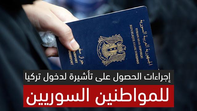تأشيرة السفر إلى تركيا للسوريين