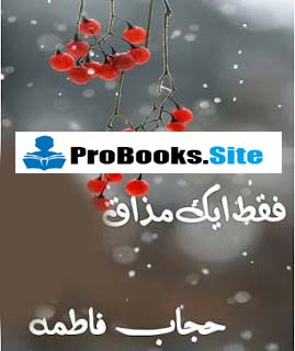 Faqat Ek Mazaq Complete Novel By Hijab Fatima Pdf Free Download and Read Online.