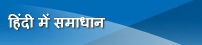 हिंदी में समाधान