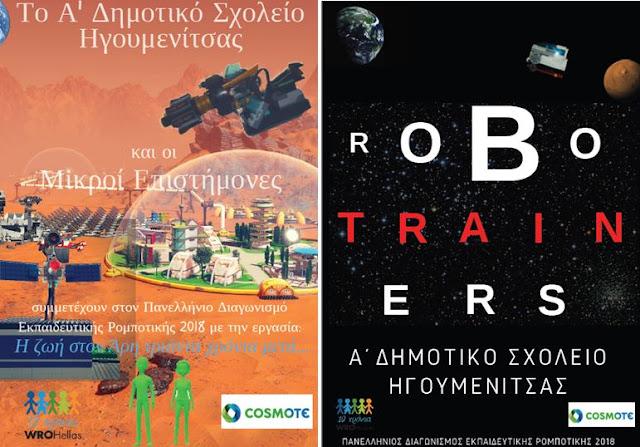 Συμμετοχή του Α΄ Δημοτικού Σχολείου Ηγουμενίτσας στον Πανελλήνιο Διαγωνισμό Ρομποτικής 2018