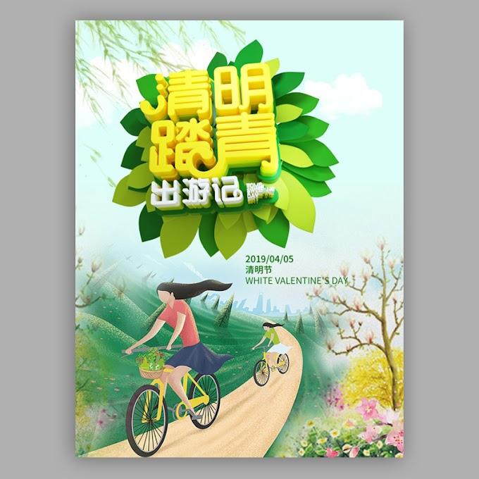 Qingming travel advertising poster design free psd