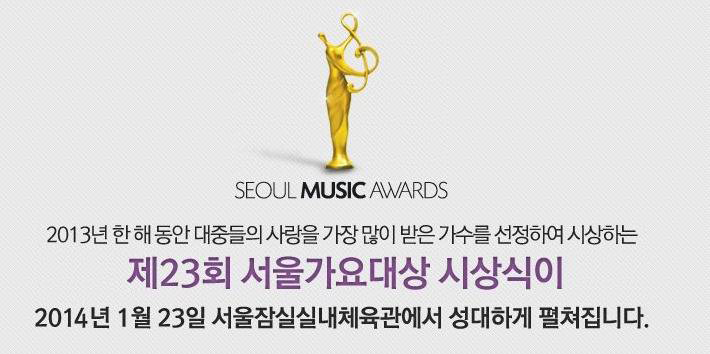 [Show] 140123 The 23rd Seoul Music Awards