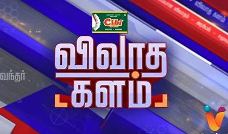 Vivadha Kalam 23-09-2018 | Vendhar TV