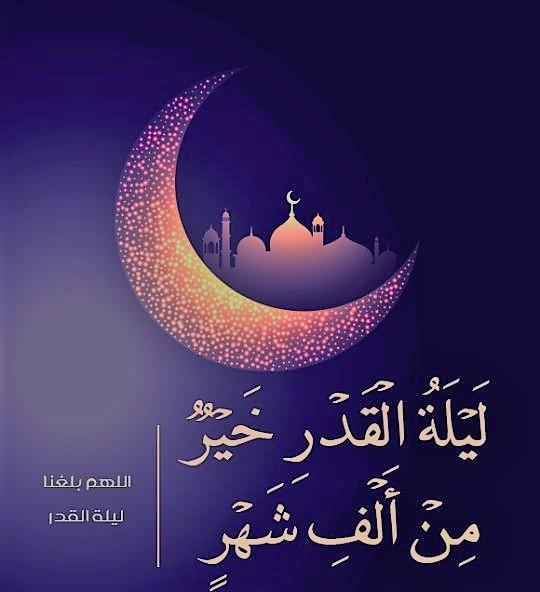 علامات ليلة القدر في شهر رمضان