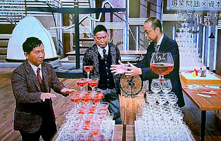 富の再分配 トリクルダウン ワイン シャンパンタワー