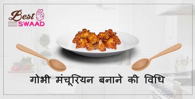 gobi manchurian recipe in hindi