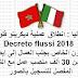 إيطاليا : انطلاق عملية ديكريتو فلوسي Decreto flussi 2018 القانون الخاص بجلب العمال إلى إيطاليا أكثر من 30 ألف منصب عمل مع الشرح المفصل للتسجيل بالصور