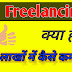 Freelancing meaning in hindi | Freelance hindi meaning | freelance meaning | freelance jobs | freelance jobs online | top freelancing sites