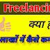 Freelancing meaning in hindi | Freelance hindi meaning | freelance meaning | freelance jobs | freelance jobs online | top freelancing sites