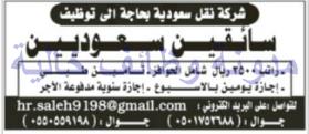 وظائف شاغرة فى جريدة عكاظ السعودية الثلاثاء 15-08-2017 %25D8%25B9%25D9%2583%25D8%25A7%25D8%25B8%2B1