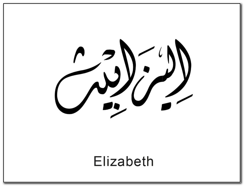 Write Your Name With Arabic Calligraphy