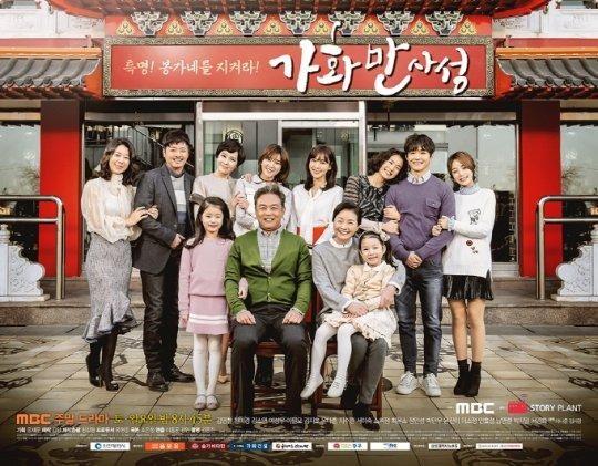 2016韓劇 家和萬事成線上看