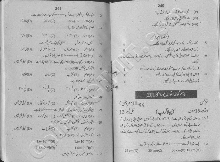 BISE Lahore Board 11th Class Inter Part 1 Model Papers 2018