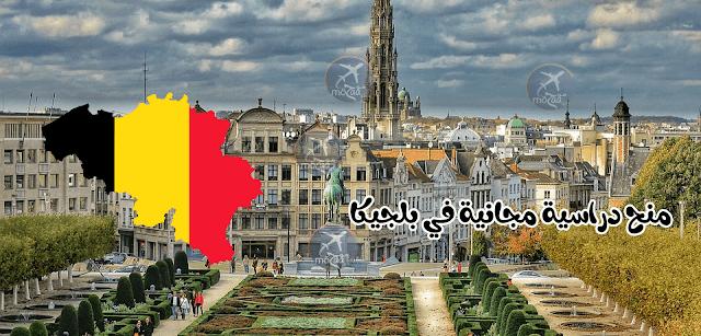 الدراسة في بلجيكا – منح دراسية كثيرة في بلجيكا مجانا 2019