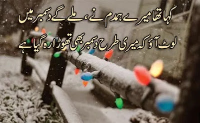 Poetry | December Poetry | Judai Poetry | December Sad Poetry | December shayari | Poetry Pics - Urdu Poetry World,Urdu poetry love romantic, Urdu poetry new, poetry in Urdu, Urdu poetry on life, Urdu poetry on friendship, Urdu poetry on love