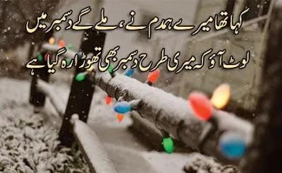 Poetry | December Poetry | Judai Poetry | December Sad Poetry | December shayari | Poetry Pics - Urdu Poetry World,Urdu poetry love romantic, Urdu poetry new, poetry in Urdu, Urdu poetry on life, Urdu poetry on friendship, Urdu poetry on love