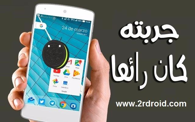 قم بتجربة أندرويد 8 على هاتفك قبل أى حد (Android O)