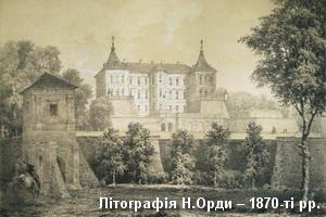 Замок на літографії Орди 1870-тих рр.