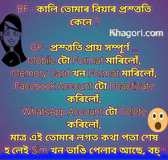 Jokes On Girls And Boys In Assamese