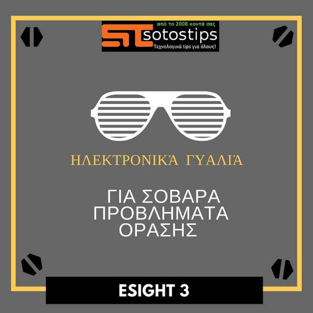 Γυαλιά eSight 3 ελπίδα για σοβαρά προβλήματα όρασης