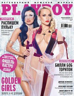 Читать онлайн журнал<br>Playboy (№1 январь - №2 февраль 2017)<br>или скачать журнал бесплатно