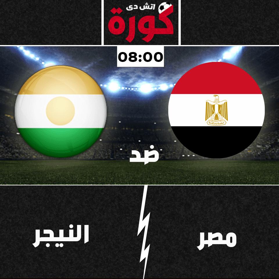 مشاهدة مباراة مصر والنيجر بث مباشر اليوم 8-9-2018 تصفيات أمم أفريقيا