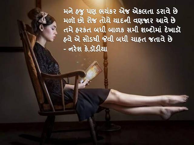 मने हजु पण भयंकर एज एकलता डरावे छे Gujarati Muktak By Naresh K. Dodia