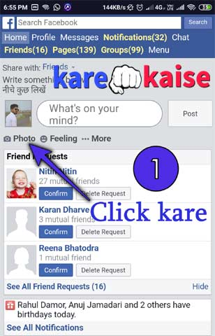 fb-par-photo-upload-kaise-kare