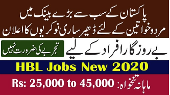 hbl-cash-officer-jobs-july-2020-apply-online