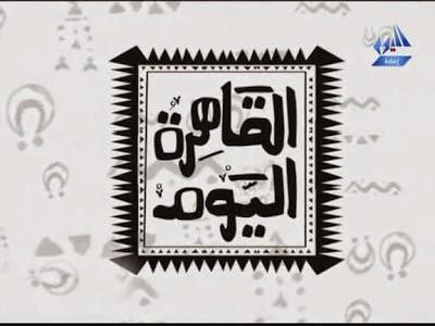 شاهد البث الحي والمباشر لبرنامج القاهرة اليوم اون لاين بدون تقطيع