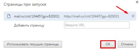 удаление поиска mail