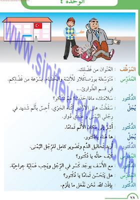 8. Sınıf Arapça Meb Yayınları Ders Kitabı Cevapları Sayfa 78
