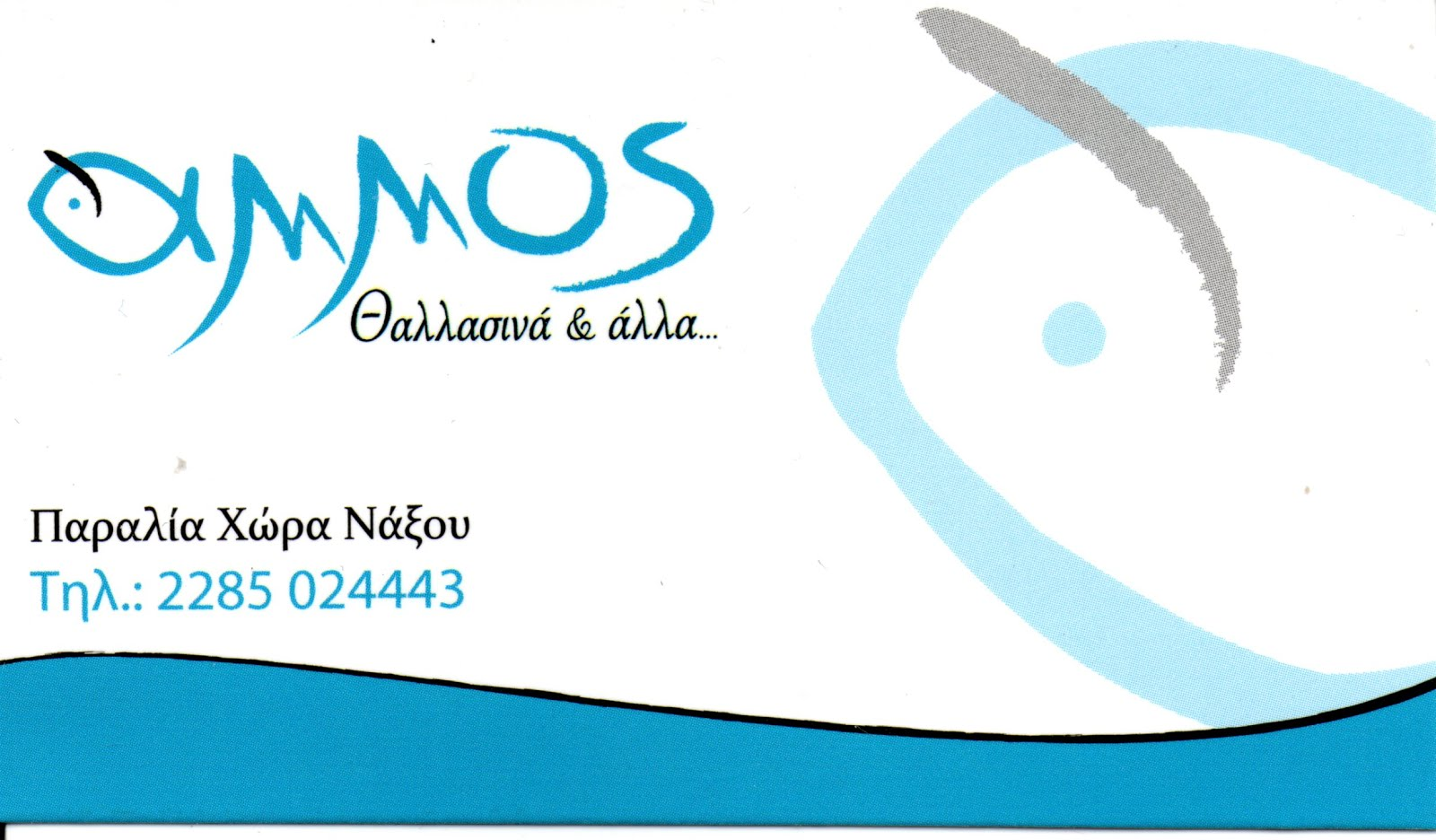 AMMOS Sea food