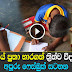 Trinity Collage Kandy Makes Amazing Facebook Post about Kuliyapitiya Student