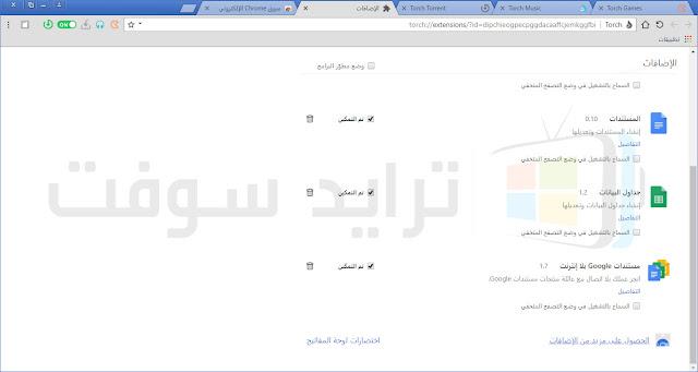 برنامج تورش براوزر لويندوز 10 عربي كامل