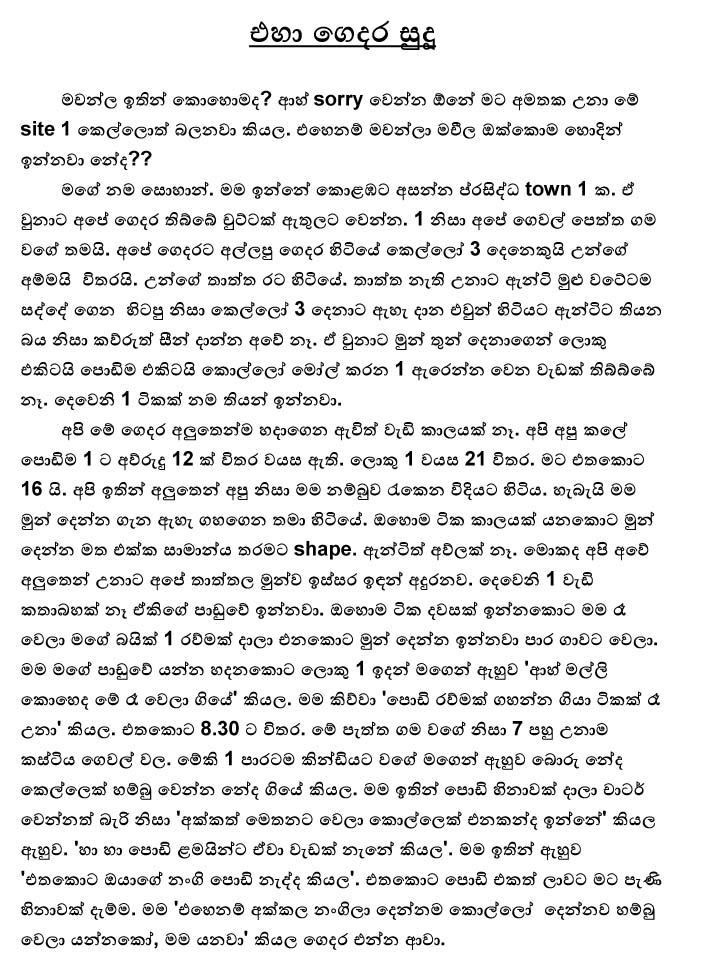 Sinhala wela katha and wala katha stories
