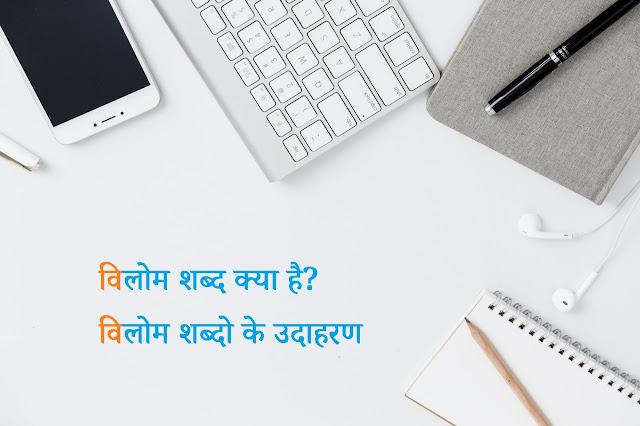 विलोम शब्द क्या है? विलोम शब्दो के उदाहरण | Vilom shabd kya hai? vilom shabd ke udaharan