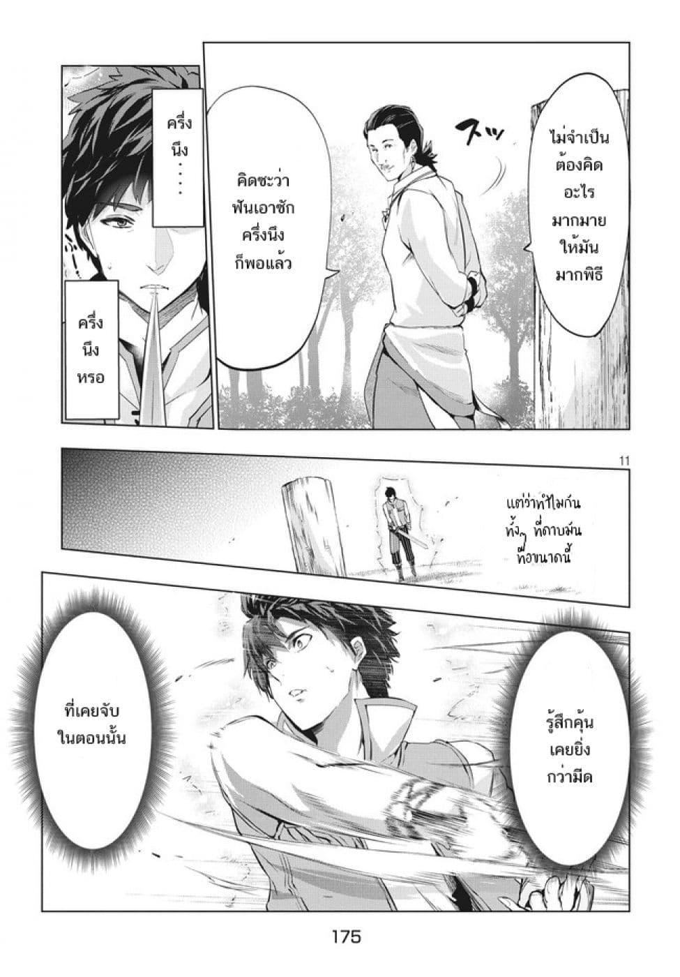 อ่านการ์ตูน Kaiko sareta Ankoku Heishi (30-dai) no Slow na Second ตอนที่ 3 หน้าที่ 10