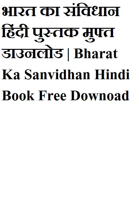 bhartache sanvidhan pdf free