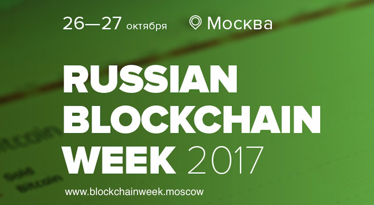 Конференция Russian Blockchain