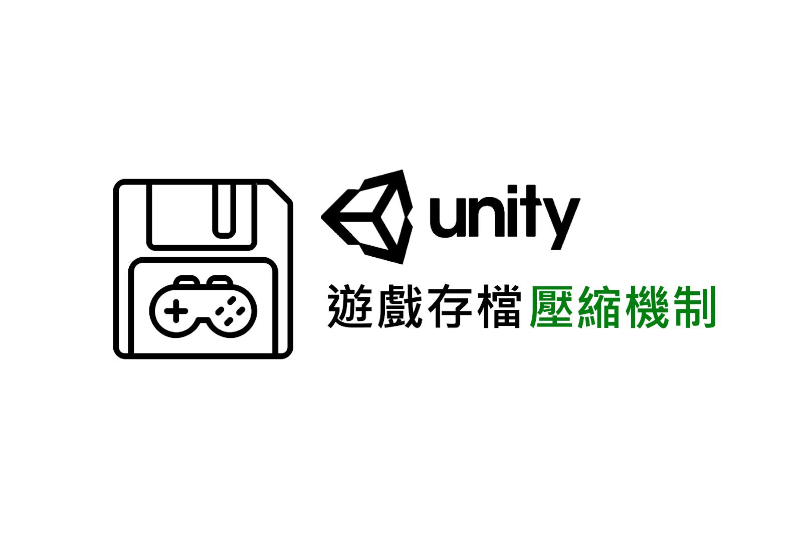 Unity 遊戲存檔壓縮機制