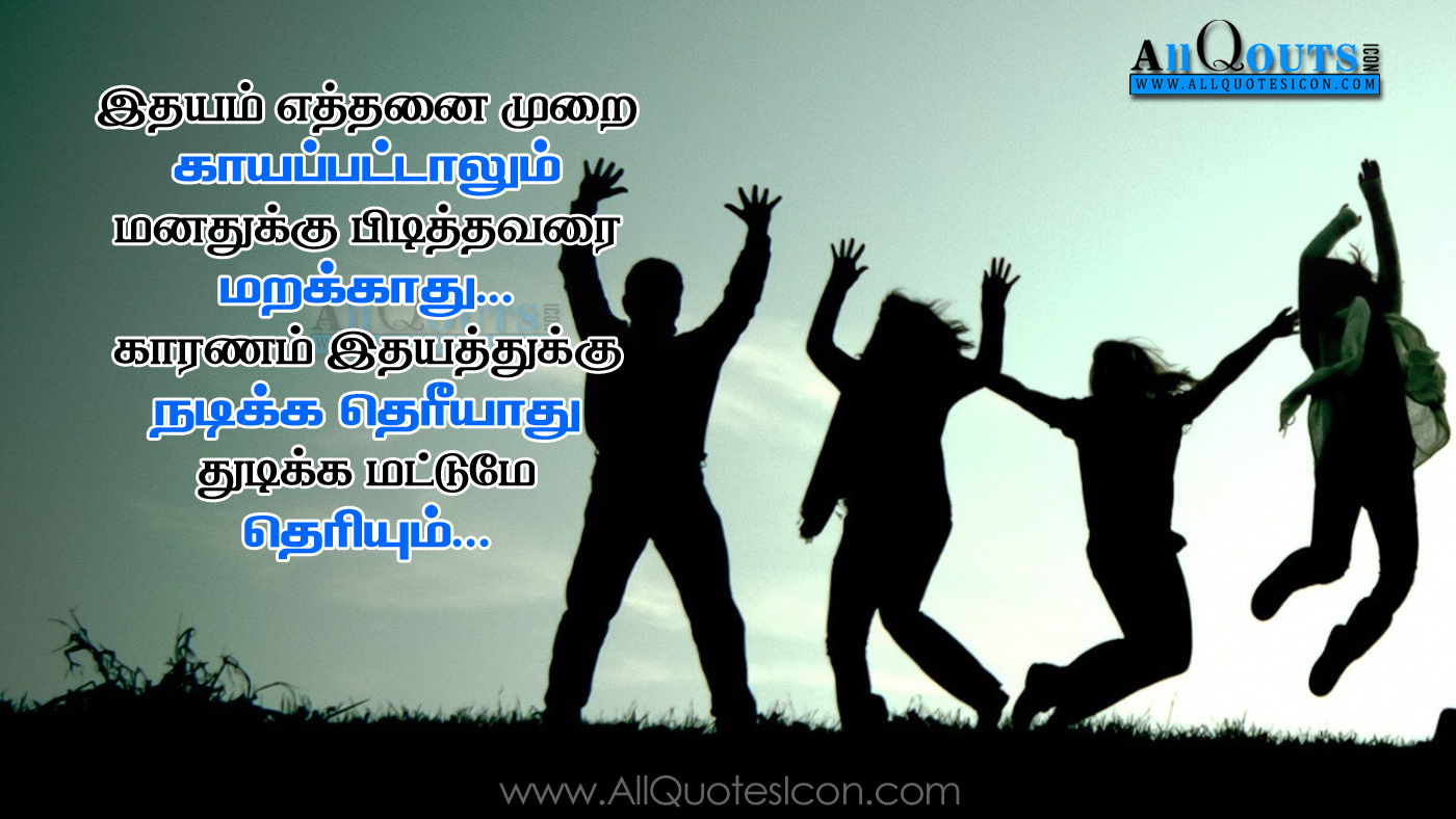 Friendship Tamil Kavithaigal in Tamil Languages Best Tamil ...