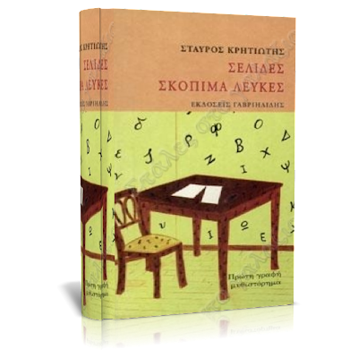 Selides skopima leykes, Greek Books