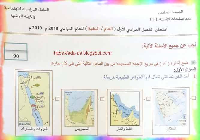 الامتحان الوزارى لمادة الاجتماعيات للصف السادس نهاية الفصل الدراسي الأول 2018-2019- مناهج الامارات