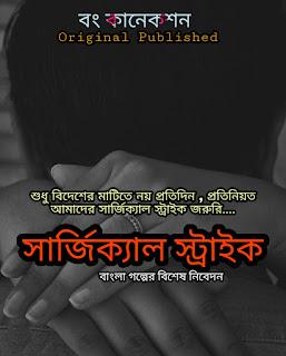 সার্জিক্যাল স্ট্রাইক - বাংলা গল্প | Bengali Story